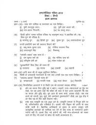 hindi essay topics for class    grupo scout marizabahindi essay topics for class    adam   sierra
