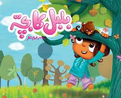 bulbul ka bacha a baby nightingale children s book in urdu hindi edition professor qayyum nazar one book ahead rainforest creatives 9780981487700