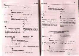 Иллюстрация из для Алгебра и геометрия класс  Иллюстрация 20 из 22 для Алгебра и геометрия 8 класс Самостоятельные и контрольные работы