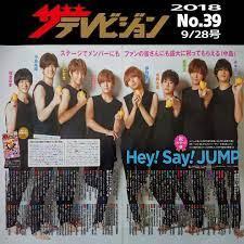 Hey say jump 入所 日