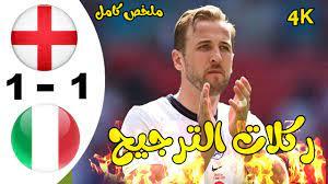 ركلات ترجيح مباراة انجلترا وايطاليا ضربات جراء مباراة انجلترا وايطاليا -  YouTube