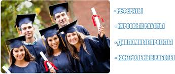 Доклады курсовые дипломы диссертации mozavodskoe Доклады курсовые дипломы диссертации файлом