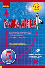 Математика класс Тренировочные упражнения Самостоятельны и  Математика 5 класс Тренировочные упражнения Самостоятельны и контрольные работы