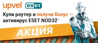 <b>UPVEL</b>: купи роутер и получи бонус - антивирус ESET NOD32