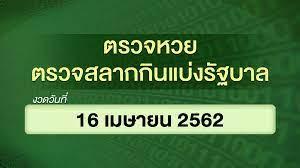 ตรวจหวย ตรวจสลากกินแบ่งรัฐบาล งวดวันที่ 16 เมษายน 2562