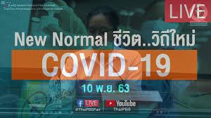 Thai PBS - [Live] 14.25 น. สธ.แถลงสถานการณ์โควิด-19 (10 ต.ค. 63)