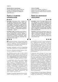 Тезисы о развитии криминологии тема научной статьи по  Показать еще