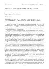 Дальневосточный государственный университет как центр подготовки  Показать еще