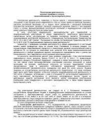Риэлторская деятельность аспекты правового статуса  Риэлторская деятельность аспекты правового статуса налогообложения и бухгалтерского учета реферат по бухгалтерскому учету и