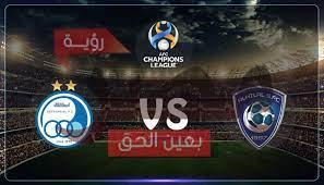 الشوط الثاني مشاهدة مباراة الهلال ضد استقلال طهران بث مباشر اليوم 13-9-2021  يلا شوت الجديد الهلال في دوري أبطال أسيا 2021