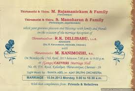 happy to invite you for my brother's wedding reception Wedding Invitation Quotes For Brother Marriage dillibabu wedding reception invitation 4 dillibabu wedding reception invitation 1 wedding invitation wording for brother's marriage