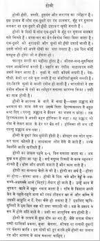 hindi essay on child labour essay on child labour in hindi atilde nbsp acirc curren acirc not atilde nbsp acirc curren acirc frac atilde nbsp  hindi essays for children home kolorstruckessay in