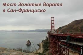 <b>Мост Золотые Ворота</b> в Сан-Франциско (Калифорния, США ...