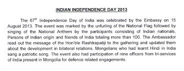 essay about independence day n independence essay