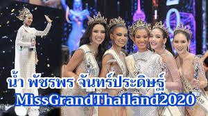 น้ำ พัชรพร จันทร์ประดิษฐ์ Miss Grand Thailand 2020 - YouTube