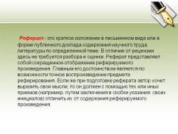 Новая статья Санюкевич ф м детали машин курсовое проектирование Ежегодный оплачиваемый отпуск курсовая Обсуждений 36