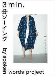 Robe Sewing Pattern Impressive Japanese Sewing Pattern Kokka 48 Min Kimono Robe Pattern Miss