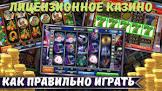 Играем в казино правильно
