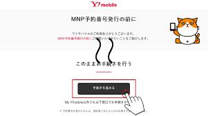 ワイ モバイル mnp 予約 番号