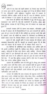 essay on post office in hindi