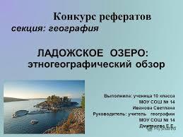 Презентация на тему Конкурс рефератов секция география  1 Конкурс рефератов