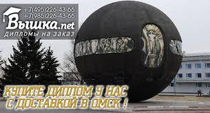 Купить диплом о высшем образовании в Омске  Купить диплом в Омске