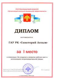 Детский санаторий Лозым Дипломы сертификаты лицензии Диплом за 1 место в номинации За создание и развитие рабочих мест