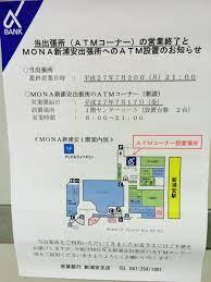 京葉 銀行 atm