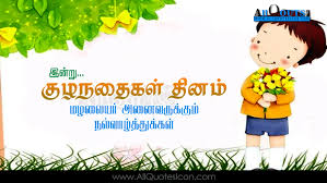 Tamil Childrens Day Quotes Images Balala Dinostavam Children Day