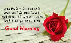 good morning status in hindi english