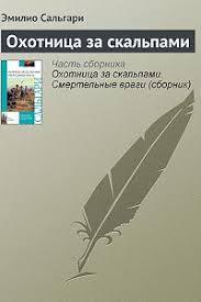 «<b>Охотница за</b> скальпами» читать онлайн книгу автора <b>Эмилио</b> ...
