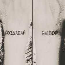 татуировки на руках надписи стиль трэшворк студия тату Flickr