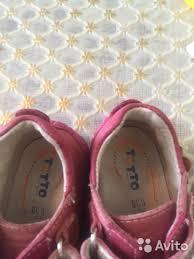 <b>Ботинки тотто</b> купить в Тульской области на Avito — Объявления ...