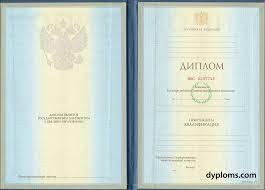 Сколько стоит купить оригинальный диплом цены на документы Бакалавр 1997 2003