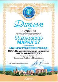 Сертификаты и дипломы Диплом лауреата Раменская марка 2017 в номинации За качественный