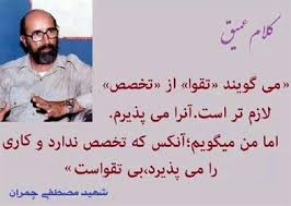 Image result for ‫شایسته سالاری‬‎