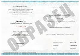 П Промышленное и гражданское строительство курсы ПГС diploppobl dip2 1