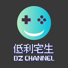 低利宅生 DZ Channel