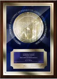 Производство ювелирных изделий в Костроме Ювелирное производство  Диплом за i место в номинации Бенефис камня на выставке junwex МОСКВА 2015
