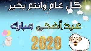 تهنئة عيد الأضحى 2020🌸 حالات واتس اب عيد الأضحى💐عيد أضحى مبارك - YouTube