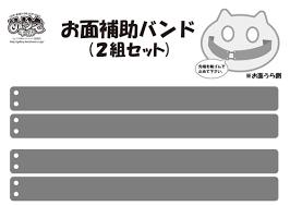 ホームページweb素材イラストバナーお面マスクが無料で
