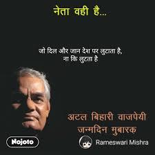 Atal Bihari Vajpayee Quotes In Hindi ज दल और जन Nojoto