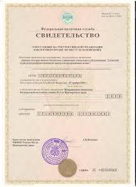 КГБУСО Спасский социально реабилитационный центр для  Свидетельство о постановке на учет