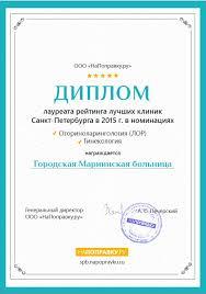 Городская Мариинская Больница  Диплом лауреата рейтинга лучших клиник Санкт Петербурга в 2015 г