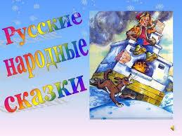Русские народные сказки Презентация к уроку
