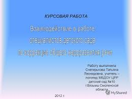 Презентация на тему КУРСОВАЯ РАБОТА Работу выполнила Снегирькова  1 КУРСОВАЯ РАБОТА