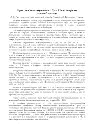 Реферат на тему Практика Конституционного Суда РФ по вопросам  Это только предварительный просмотр