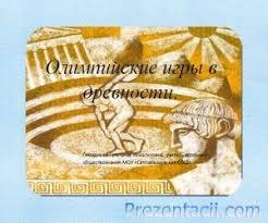 Олимпийские игры в древней Греции презентация по Истории Олимпийские игры в древности