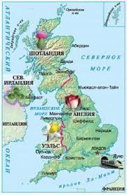 Характеристика Великобритании Англии География Реферат  Соединённое Королевство Великобритании и Северной Ирландии