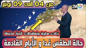 حالة الطقس بالمغرب اليوم و الأيام القادمة من الاسبوع في النشرة الجوية على  2M - YouTube